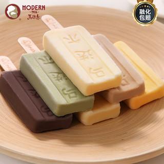 马迭尔冰棍水果冰淇淋榴莲芒果香草抹茶巧克力7口味11支雪糕冷饮