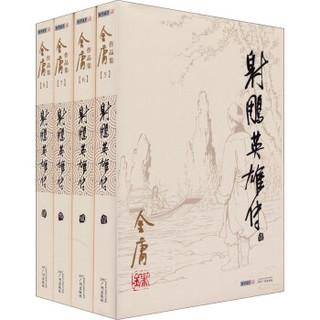 金庸作品集 射雕英雄传(朗声旧版 套装05-08册)