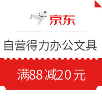 京东商城 自营得力办公文具 满88-20元满减券