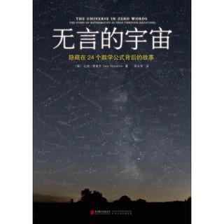 无言的宇宙:隐藏在24个数学公式背后的故事 【荐书联盟推荐】