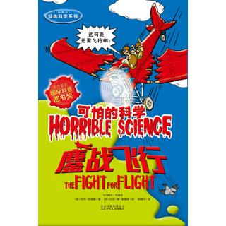 可怕的科学·经典科学系列:鏖战飞行