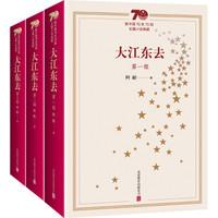 《大江东去》(套装全3册、70周年典藏版)