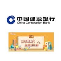 建设银行 X 必胜客 / 携程旅行