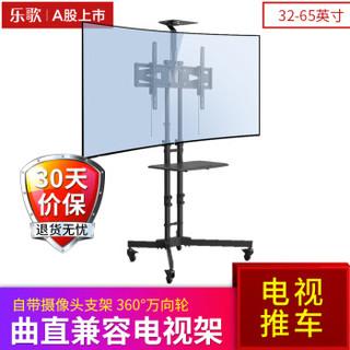 乐歌 P5(32-65英寸)电视机支架落地移动推车电视挂架架子电视会议室/家用55/60英寸小米海信创维等大部分通用
