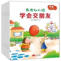 《我在幼儿园:情商培养系列》(共8册)