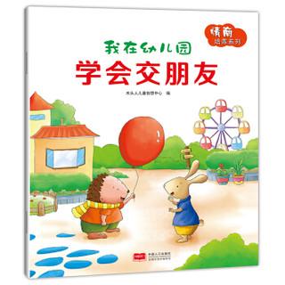 我在幼儿园:情商培养系列(新版共8册 附赠入园手册 恐龙小Q)