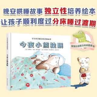 宝宝社会能力培养图画书(全四册)(托马斯什么都不怕+小鳄鱼上幼儿园+今夜小熊独眠+小女孩和小老鼠)