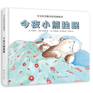 宝宝社会能力培养绘本:今夜小熊独眠(阿卡狄亚童书馆)