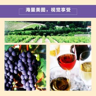 DK轻松品鉴葡萄酒-美好生活课堂