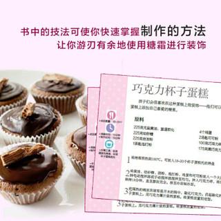 DK杯子蛋糕&迷你蛋糕