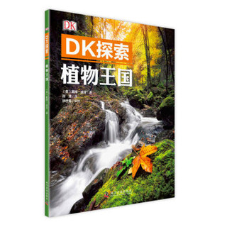 DK探索 植物王国
