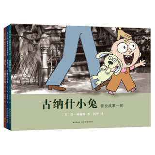 莫·威廉斯:古纳什小兔(全3册) (爱心树童书)