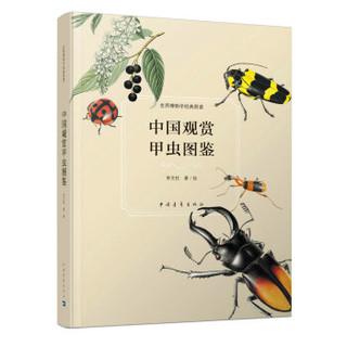 中国观赏甲虫图鉴