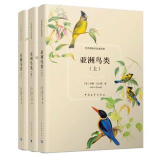 亚洲鸟类(套装上中下 共3册)