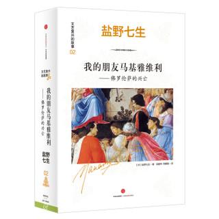 盐野七生作品 文艺复兴的故事(套装共7册)
