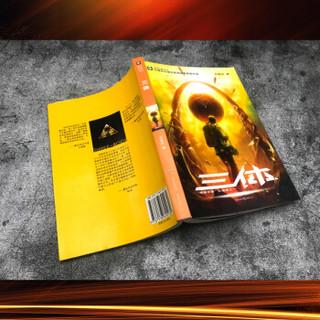 中国科幻基石丛书:三体(1)地球往事/中国科幻银河奖特别获奖作品