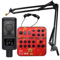 创新(Creative)主播套装K3+欢欢外置声卡+莱维特LCT-240电容麦(送耳机、悬臂支架等专业配件)