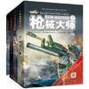超级武器大师系列军事大百科全书(套装共4册)