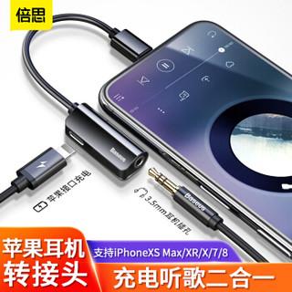 倍思 苹果耳机转接头 iphonexs max/xr/X/7/8Plus苹果Xr转接头 带3.5mm音频听歌充电二合一分线手机转换器 黑