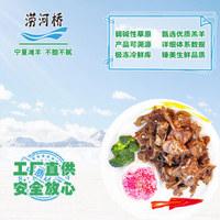 LAOHEQIAO 宁夏滩羊 酱香羊蝎子 1.18kg 真空包装
