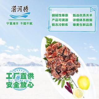 涝河桥 宁夏滩羊 香辣羊蝎子 1.18kg 真空包装