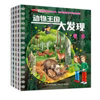 《动物王国大发现套装》(共4册)