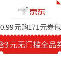 今日好券|7.4上新:京喜APP 充值中心弹窗领取满50-3元话费券