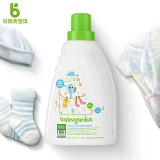 甘尼克宝贝 babyganics 婴儿洗衣液 无香型 1.04L 宝宝专用洗衣液 柔顺洗衣液 植物配方 无添加 3倍浓缩