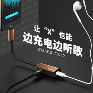 倍思 苹果耳机转接头 iphoneXs MAX/7/8plus/苹果Xr转接线四合一充电听歌通话转换器双苹果口分线吃鸡神器 金