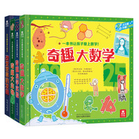 乐乐趣奇趣科普立体书(套装4册)奇趣科学实验/奇趣大生物/奇趣大数学/改变世界的发明