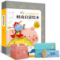 《财商启蒙绘本:当老鼠国王没有钱了》( 套装4册) +凑单品