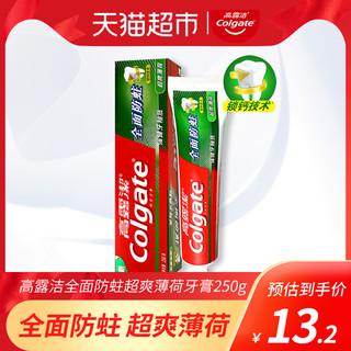 高露洁口腔护理清洁全面防蛀超爽薄荷250g牙膏防蛀固齿清新口气