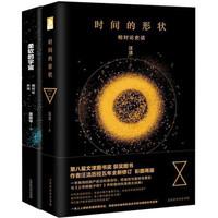 科学声音.物理之美:时间的形状 柔软的宇宙 (套装共2册)