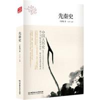 中国大历史:先秦史(第2版)