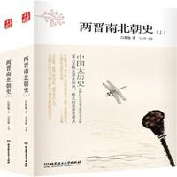 中国大历史:两晋南北朝史(上、下册)(第2版)