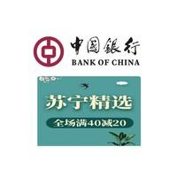 中国银行 X 苏宁易购  领取优惠券