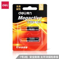 得力(deli) 7号电池  碱性干电池2粒装 适用于 儿童玩具/钟表/遥控器/电子秤/鼠标/电子门锁等 18504