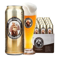 Franziskaner 教士 黄啤酒 500ml*12听