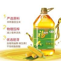 5L/瓶中粮福临门非转基因压榨一级玉米油家庭桶装食用油