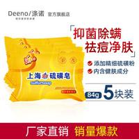 涤诺  硫磺皂除螨虫  84g*5块 *4件+凑单品