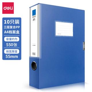 得力(deli)10只55mmA4塑料档案盒 加厚文件盒 党建资料盒 财务凭证收纳盒 办公用品27036蓝色