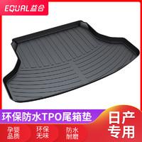 益合 TPO 后备箱垫 适用日产车系