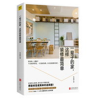 PLUS会员:《一辈子的家,这样装修最简单:把装修变成简单的选择题》