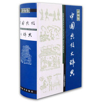 辞海版 汉语工具书大系:中国典故大辞典
