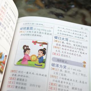 小学生多功能成语词典(全彩版)