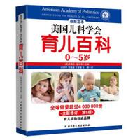 美国儿科学会育儿百科(0-5岁)(全新修订)(第5版)