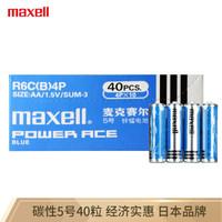 日本麦克赛尔(Maxell)5号电池40粒碳性干电池家庭装 相机儿童玩具挂钟