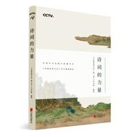 中国诗词大会:诗词的力量