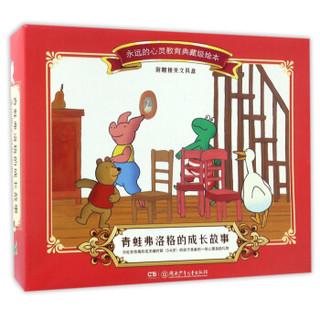 京东PLUS会员 : 《青蛙弗洛格的成长故事 第二辑》(套装 共7册)