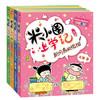 米小圈上学记二年级(套装共4册)小学生课外阅读书籍注音版